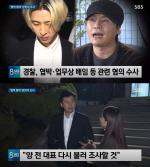 """'협박 혐의' 양현석, 14시간 조사…경찰 """"곧 재소환"""""""