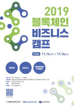 블로코-강원창조경제센터, 블록체인 실무자 캠프 운영
