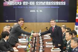 제51차 안보협의회(SCM) 고위급 회담