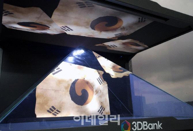 독립운동 때 사용된 '진관사 태극기',IOT 3D 홀로그램으로 구현