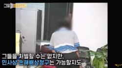 """""""화성 8차 수사 경찰, 손해배상청구 걱정"""""""