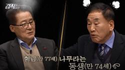 """이재오, 박지원 향해 """"형님, 여권 그만 편들어라"""""""