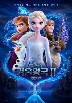 ['겨울왕국2' 천만]①혁신적 콘텐츠 천만 흥행 이끌어
