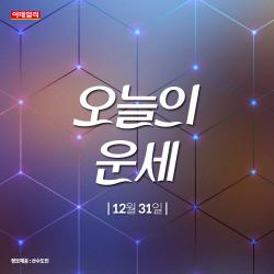 [카드뉴스]정면으로 돌파...'오늘의 운세'
