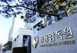 금감원, 금투업계 새해 첫 현장점검 '해외부동산'