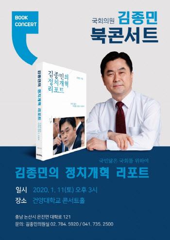 김종민 의원, 정치개혁 리포트 '북콘서트' 개최
