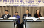 '이춘재 연쇄살인 8차 사건' 재심 개시…法, 3월 공판기일 예정