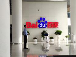 베이징 시내 전체가 '바이두 연구소'