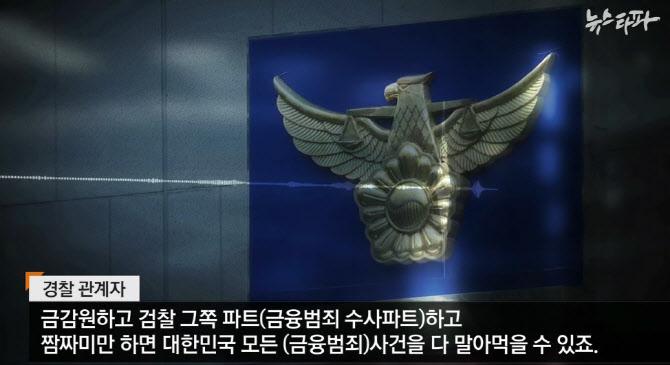 """""""檢하고 짬짜미만 하면""""..김건희, 내사 중지된 이유"""