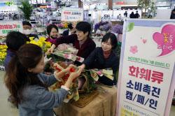 [포토] 농협유통, 화훼류 소비촉진 캠페인
