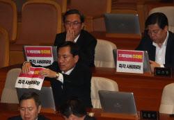 [포토]'추미애 사퇴 문구 붙이는 김진태 의원'