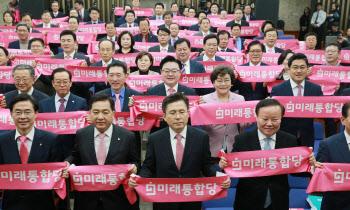 미래통합당, 첫번째 의원총회