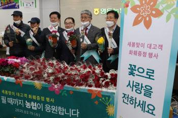 농협상호금융, 새봄맞이 고객 캠페인
