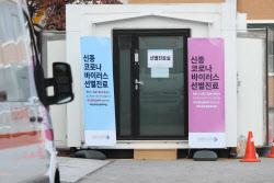 부산 백병원 의심환자 ''코로나19'' 검사 음성