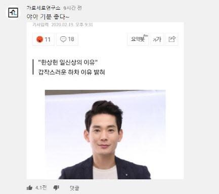 '가세연', 한상헌 아나운서 실명 밝힌 이유