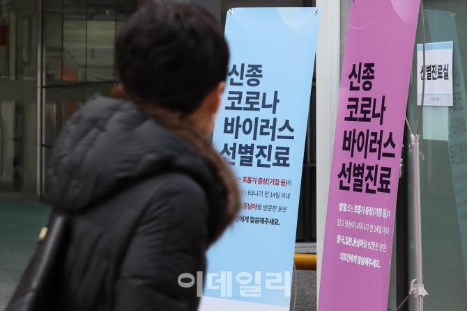 `코로나19 집단발병` 대구 신천지 교인 중 연락두절자 396명