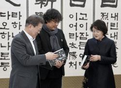 [포토] 봉준호 감독 선물 받은 문재인 대통령 내외