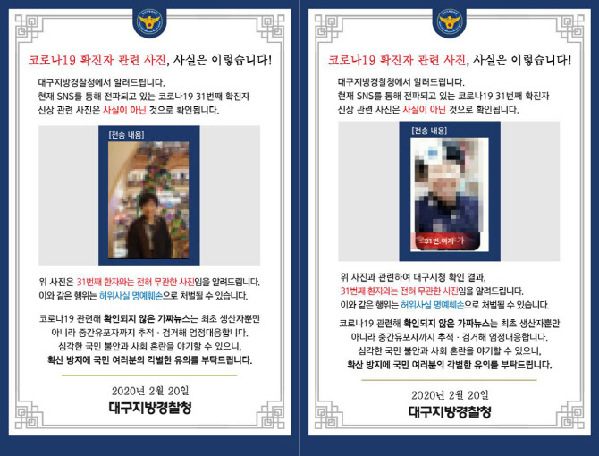 '코로나19 31번째 확진자 사진' 유포...대구경찰 나서