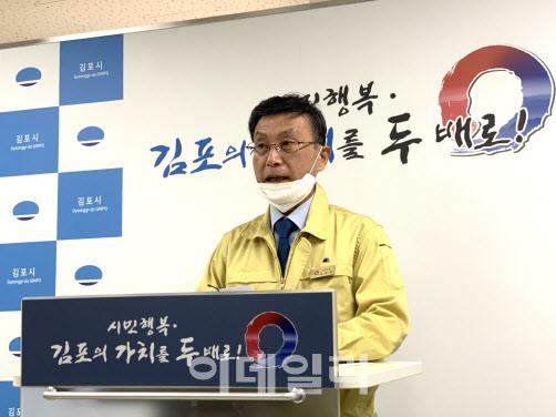 `대구 결혼식 다녀온` 김포 부부 확진…자녀는 `음성`(상보)