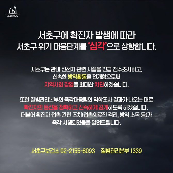 """서울 서초구 코로나19 확진자 발생…""""12일 대구 신천지 방문"""""""
