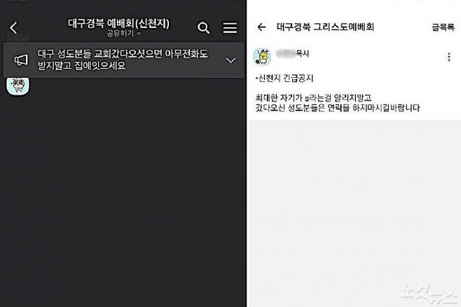 """""""전화받지 마세요""""…신천지, 당국 총력에도 '은폐 지침' 정황"""