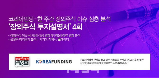 코리아펀딩의 장외주식 이슈 심층분석 - 장외주식 투자설명서 4회