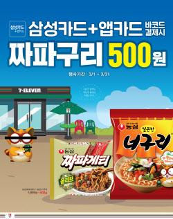 '짜파구리·필라이트'…세븐일레븐, '기생충' 스타 상품 할인
