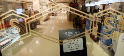 [포토]신세계百 강남점 식품관 오늘 휴업합니다!