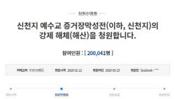 '신천지 강제 해체' 청와대 청원, 하루만에 20만 돌파