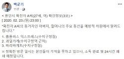 """용인시 코로나19 확진자 가족 동선 공개...""""소독·폐쇄 예정"""""""