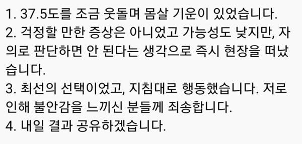 """김민아, LCK 진행 중 미열로 병원行…""""코로나19 결과 공유"""""""
