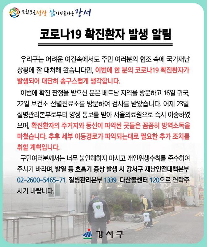 """서울 강서구서 코로나19 확진자…""""베트남서 16일 귀국"""""""