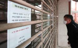 [포토]'폐쇄된 국회 출입문'