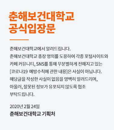 """춘해보건대 """"드라이기로 코로나 소독? 총장 명의글 사실 아냐"""""""