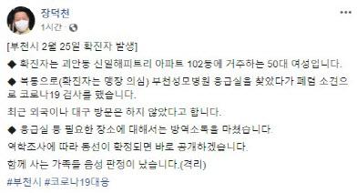 """부천, 괴안동 확진자 주소 공개..""""맹장인 줄 알았다"""""""