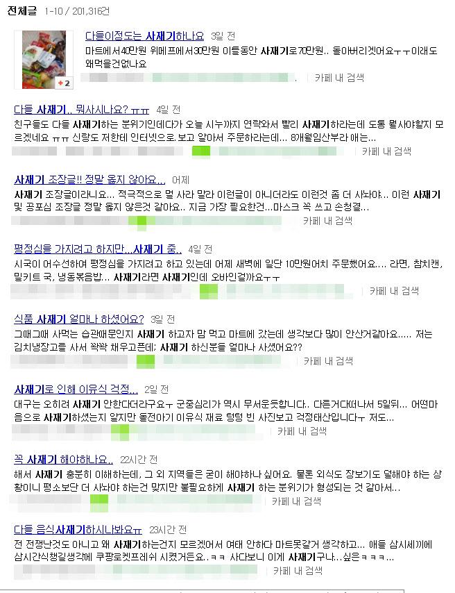 """불안한 엄마들...""""70만원어치 쟁여놔도 부족""""vs""""사재기 자제"""""""