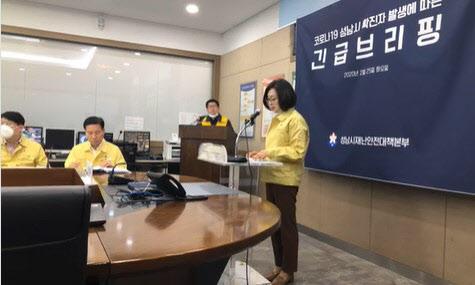 """성남시 """"야탑 코로나19 확진자, 신천지 명단으로 확인..늦지 않았다"""""""