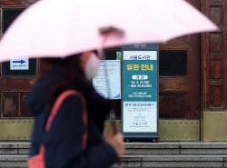 [포토]코로나19 확산 방지 위해 서울도서관 휴관 돌입