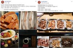 """""""고기 500인분 대신 팔아드려요""""…대구 위기 속 SNS 화제"""