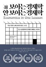 [200자 책꽂이] 보이는 경제학 안 보이는 경제학 외