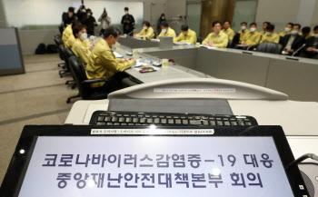 코로나19 대응 중앙재난대책본부회의