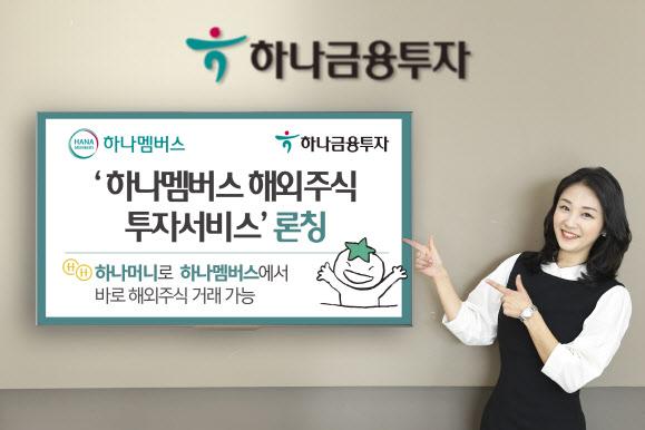 [머니팁]하나금투 '하나멤버스 해외주식 투자서비스' 론칭