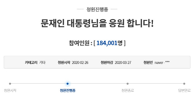 文대통령 탄핵 64만 VS 응원 13만..靑 청원 전쟁