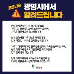 """광명시, 첫 코로나19 확진자 거주지 공개...""""방역·소독 완료"""""""