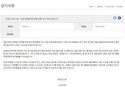 """소망교회 """"코로나19 확진자, 증상 발현 후 방문하지 않아"""""""