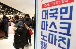 [포토]마스크 구매하는 시민들