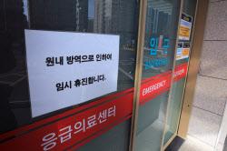 은평성모병원 코로나 확진자 속출…서울 60명 넘어서(종합)