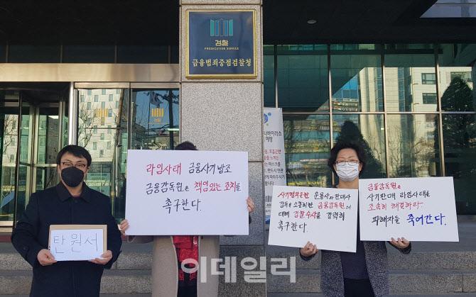 """라임투자자 검찰에 탄원서 제출…""""금융판 세월호 사건 피해자"""""""