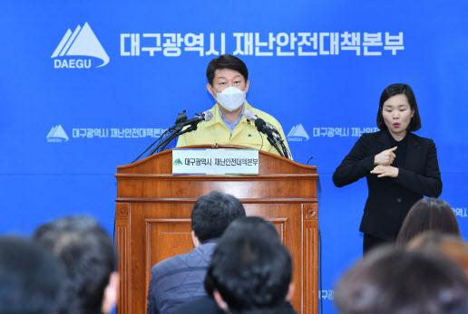 """""""국민만 공개?""""..'확진' 대구부시장 비서 동선 '비공개'"""
