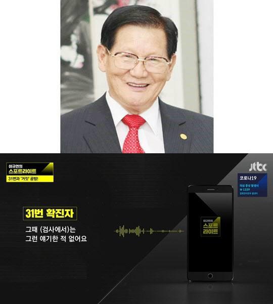 """'신천지' 31번 확진자 """"나 때문에 많은 생명 건졌다"""""""